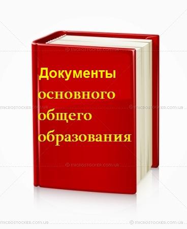 Приказ От 24. 12.2018 Года N135 «Об Утверждении Плана...»